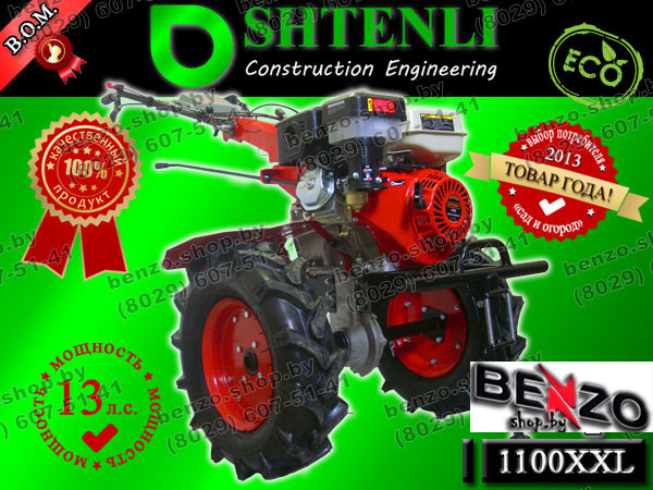 Мотоблок SHTENLI 1100 XXL (Exclusive) 13л.с./бензин с ВОМ